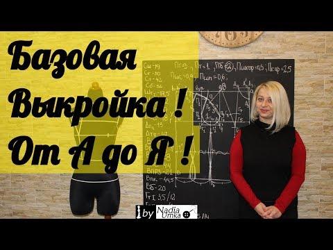 Построение Базовой Выкройки основы плечевого изделия! От А до Я ! by Nadia Umka!