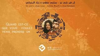 مازيكا Un Verre Chez Nous - زياد الرحباني - سلمى مصفي - مع الكلمات تحميل MP3