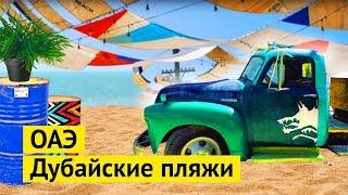 Дубай, ОАЭ: как в Крыму, только лучше