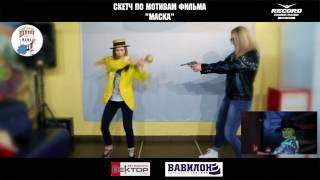"""Скетч №23 по мотивам фильма """"Маска"""""""