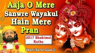 Bhaktmal Katha 2017 !! Aaja O Mere Sanwre Wayakul Hain Mere Pran #Swami Karun Daas Ji