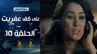 Episode 10 - Ala Kaf Afret Series /  الحلقة العاشرة - مسلسل علي كف عفريت