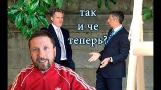 Юрий Бойко раскрылся