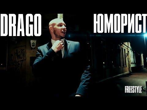 DRAGO - ЮМОРИСТ (STREET VIDEO)
