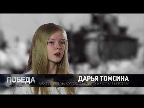 Победа.Наследники # В.Высоцкий «На братских могилах не ставят крестов»
