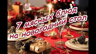 ✅7 мясных блюд на новогодний стол 2019