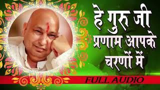 Hey Guru Ji Parnam Apke Charno Mai   GuruJi