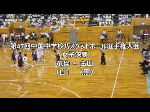 第47回中国中学校バスケットボール選手権大会 女子決勝 竜操 -古田