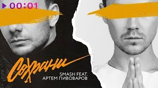 Smash feat. Артём Пивоваров - Сохрани | Official Audio | 2018