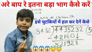 Division Tricks For Large Numbers    Math Antics - Long Division Method    Simple Division Method