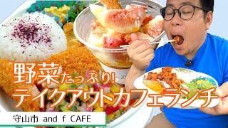【湖国のグルメ】and f CAFE【彩鮮やか!オシャレなカフェランチテイクアウト】