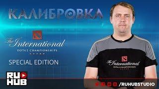 Калибровка: The International 7 Special Edition
