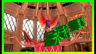 澳門遊#3: 永利皇宮:水上纜車+花卉氫氣球+孔雀開屏 - 4K - Wynn Palace