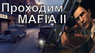 Бл* буду гангстером  | Mafia II