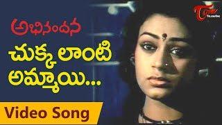 Abhinandana Songs | Chukkalanti Ammayi (sad) | Karthik, Sobhana | TeluguOne