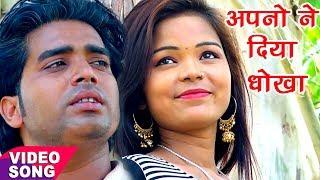 अपनो ने दिया धोखा - Apno Ne Diya   - YouTube