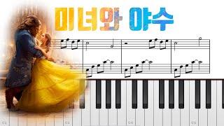 쉬운 피아노 악보 미녀와 야수 - Beauty and the Beast