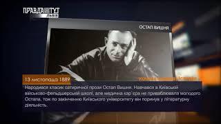 Україна щодня. Історія – 13 листопада