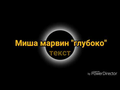Миша марвин - глубоко - текст- lyrics black star