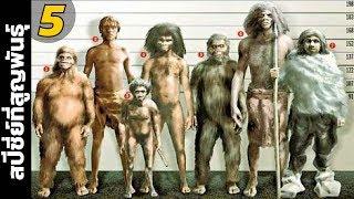 5 สายพันธุ์มนุษย์ที่สูญพันธุ์ไปอย่างลึกลับในโลกล้านปี(มนุษย์ยุคดึกดำบรรพ์)