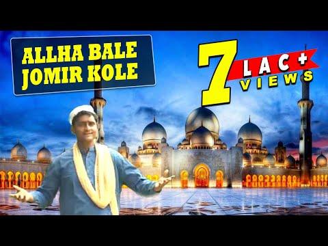 Allha Bale Jomir Kole | Bazpakhir Fade Bulbuli Kande | S.K. Jafar | Ghazal