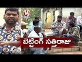 Bithiri Sathi Betting On Telangana Assembly Election Results | Teenmaar News