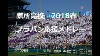 2018春膳所高校ブラバン応援メドレー第90回選抜高校野球