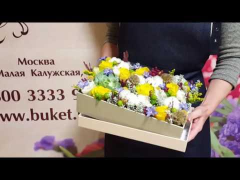 Композиция из цветов «Фелиция»