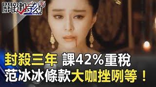 北京政府下重手!封殺三年、課42%重稅 「范冰冰條款」大咖挫咧等! 關鍵時刻 20180807-2 黃世聰 馬西屏