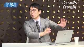 『じっくり学ぼう!日本経済』予告編【CGS 上念司】