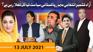 Nuqta e Nazar with Mujeeb Ur Rehman Shami & Ajmal Jami   13 July 2021   Dunya News