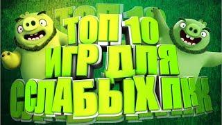 🖥ТОП 10 ИГР 2017 ГОДА ДЛЯ СЛАБЫХ ПК И НОУТОВ🎮