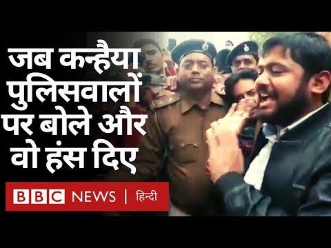 Kanhaiya Kumar ने जब Police के बारे में बोला और पुलिसकर्मी मुस्कुरा दिए (BBC Hindi)