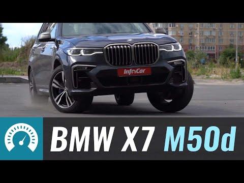 Bmw  X7 G07 Кроссовер класса J - тест-драйв 4