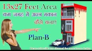 13x27 Feet Small Modern Home Design Plan-B.कम जगह में अच्छा मकान कैसे बनाएं।