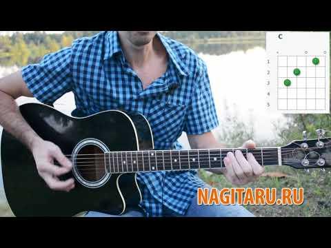 Stigmata — «Сентябрь горит». Упрощенные аккорды в Am, на гитаре