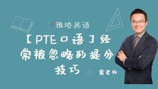 【PTE口语】经常被忽略的提分技巧