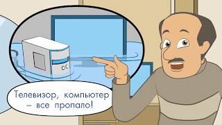 """Мультфильм """"""""Почта-Банк. Затопило!"""". ПОЧЕМУ ВАЖНО СТРАХОВАТЬ СВОЮ КВАРТИРУ!"""