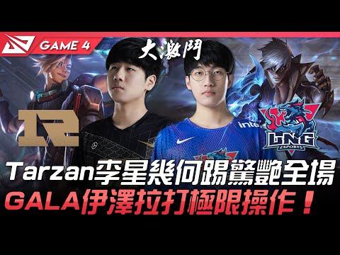 RNG vs LNG 終極拉扯!Tarzan李星幾何踢驚艷全場 GALA伊澤拉打極限操作!Game 4