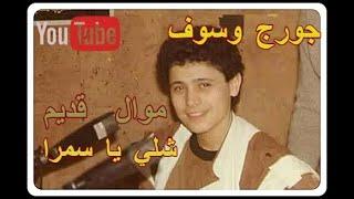 تحميل اغاني جورج وسوف - موال عجبى وشيلى ياسميرا قديم george wassouf old MP3