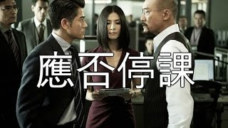 [應否停課] No subs 齋9up冇字幕