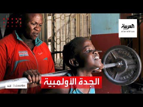 العرب اليوم - شاهد: بطلة كينية تعلم ابنتها وحفيدتها رفع الأثقال تصل إلى ٦٠ كيلو جرامًا
