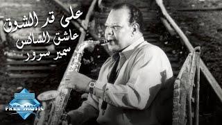 تحميل اغاني Samir Sorour - 3ala 2ad El Shou2 (Music Video)   (سمير سرور - على قد الشوق (فيديو كليب MP3