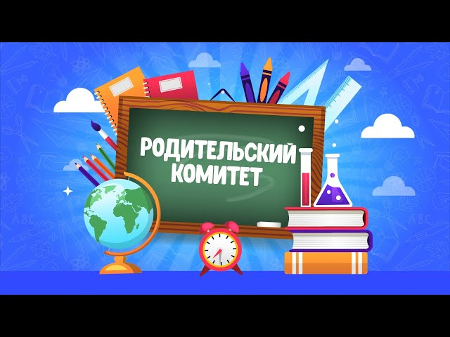 Родительский комитет выпуск №1