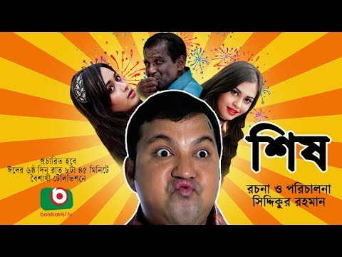 Download sish new bangla comedy natok ft siddiqur rahman maria hd file 3gp hd mp4 download videos