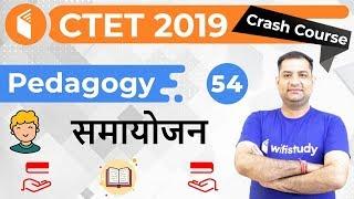 1:00 PM - CTET 2019   Pedagogy By Rajendra Sir   समायोजन