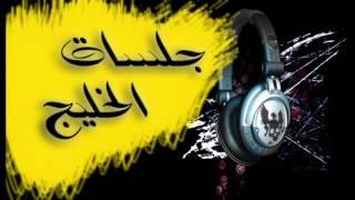 اغاني طرب MP3 جمال المجيم - جلسه - انتي ملكتي مرادي تحميل MP3