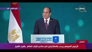 كلمة الرئيس السيسي في افتتاح منتدى شباب العالم بشرم الشيخ