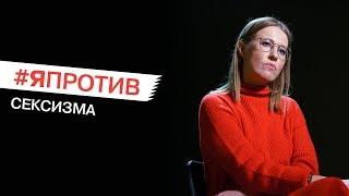Собчак о сексизме и правах женщин