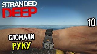 Stranded Deep Прохождение На Русском #10 — СЛОМАЛИ РУКУ
